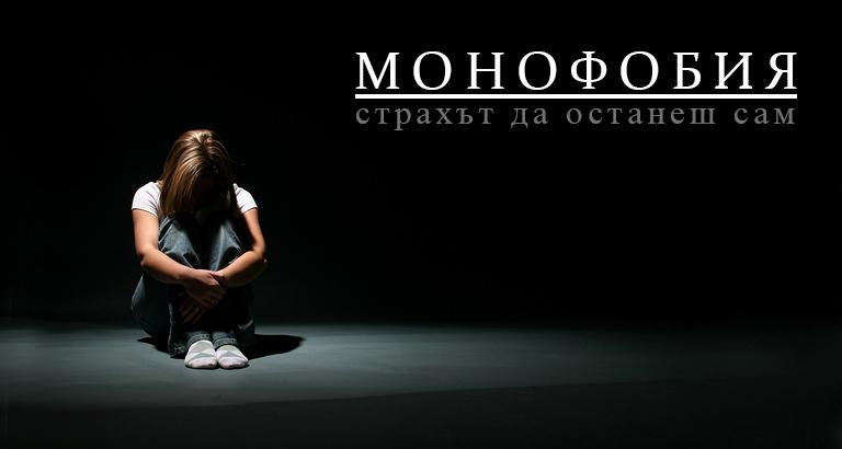 Монофобия – страхът да останеш сам