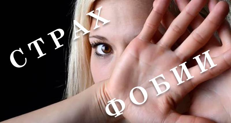 Ирационалния страх води до тежки фобии